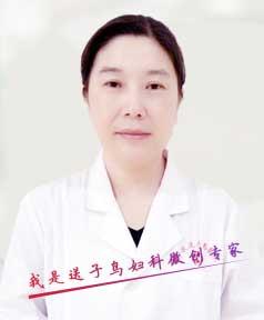 熊若珍__擅长腹腔镜下子宫肌瘤、卵巢囊肿、宫外孕等各类手术;尤其对宫腹联合MINI导丝微创术治疗不孕不育有独特的治疗方法